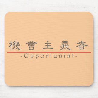 Chinese word for Opportunist 10382_2 pdf Mousepads