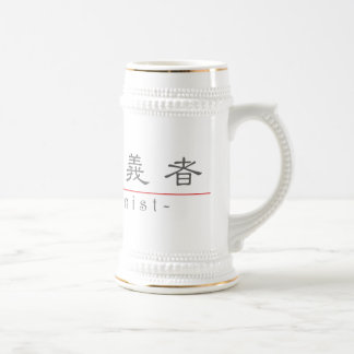 Chinese word for Opportunist 10382_2.pdf Coffee Mug