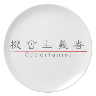 Chinese word for Opportunist 10382_2.pdf Party Plate
