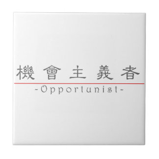 Chinese word for Opportunist 10382_2.pdf Tiles