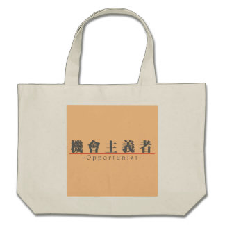 Chinese word for Opportunist 10382_3.pdf Canvas Bag