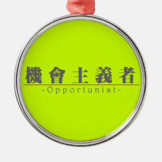 Chinese word for Opportunist 10382_3.pdf Christmas Tree Ornaments