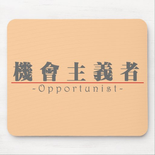 Chinese word for Opportunist 10382_3.pdf Mousepad