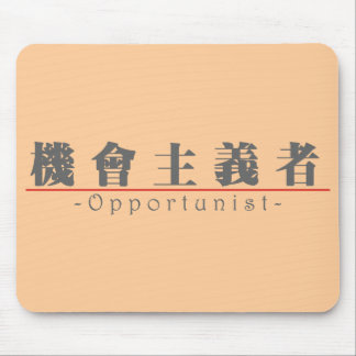 Chinese word for Opportunist 10382_3 pdf Mousepad