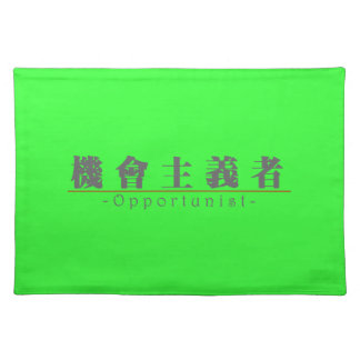 Chinese word for Opportunist 10382_3.pdf Place Mat