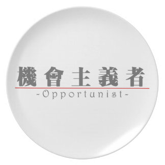 Chinese word for Opportunist 10382_3.pdf Party Plates
