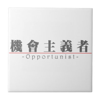 Chinese word for Opportunist 10382_3.pdf Ceramic Tile