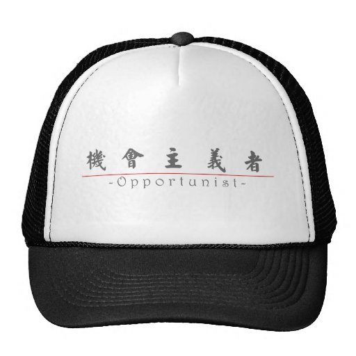 Chinese word for Opportunist 10382_5.pdf Trucker Hats