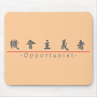 Chinese word for Opportunist 10382_5.pdf Mouse Pad