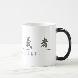 Chinese word for Opportunist 10382_5.pdf Mugs
