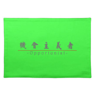 Chinese word for Opportunist 10382_5.pdf Place Mat