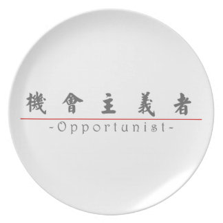 Chinese word for Opportunist 10382_5.pdf Dinner Plate