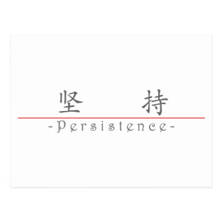 Chinese word for Persistence 10034_1.pdf Postcard