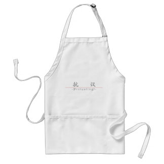 Chinese word for Protesting 10158_1 pdf Apron