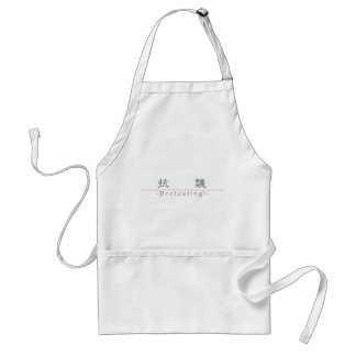 Chinese word for Protesting 10158_2 pdf Aprons