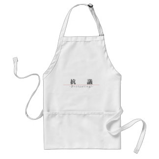 Chinese word for Protesting 10158_3 pdf Apron