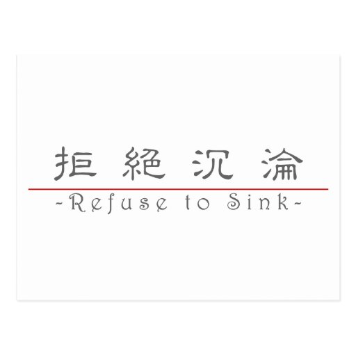 Chinese word for Refuse to Sink 10218_2.pdf Post Cards