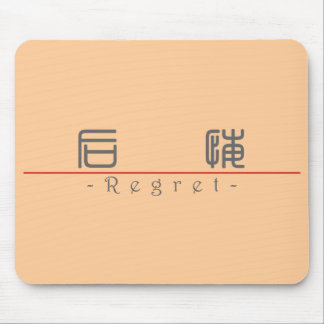 Chinese word for Regret 10029_0 pdf Mousepads