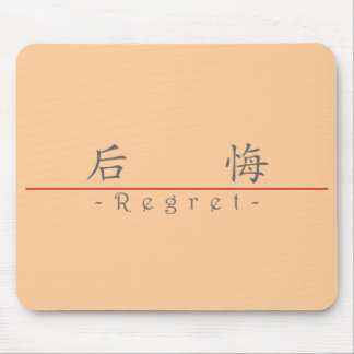 Chinese word for Regret 10029_1 pdf Mousepads