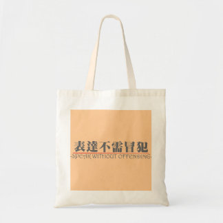 Chinese word for SPEAK WITHOUT OFFENDING 10227_3.p Tote Bags
