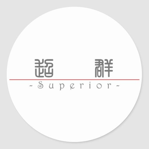 Chinese word for Superior 10339_0.pdf Stickers