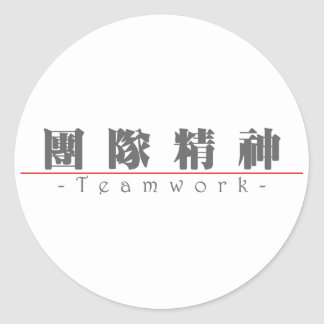 Chinese word for Teamwork 10111_3.pdf Classic Round Sticker
