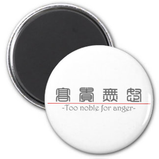 Chinese word for Too noble for anger 10207_0 pdf Magnet