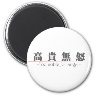 Chinese word for Too noble for anger 10207_3 pdf Refrigerator Magnets