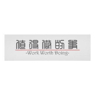 Chinese word for Work Worth Doing 10211_0.pdf Posters