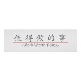 Chinese word for Work Worth Doing 10211_1.pdf Posters