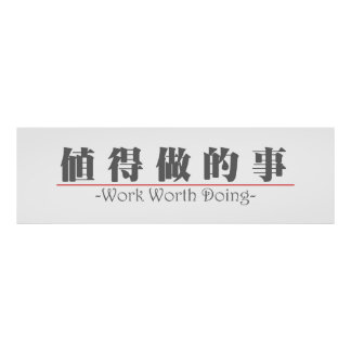 Chinese word for Work Worth Doing 10211_3.pdf Posters