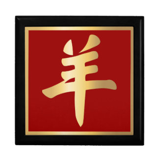 Chinese Year of Sheep Goat Ram Gold Symbol Red Large Square Gift Box
