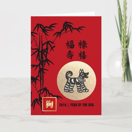 Pekingese dog custom greeting card zazzle chinese year of the dog custom greeting cards m4hsunfo