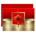 Chinese Year of the Dog Customisable Flat Cards