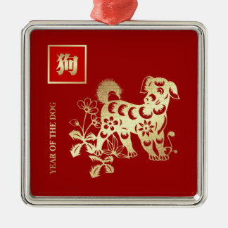 Chinese Year of the Dog Gift Ornaments