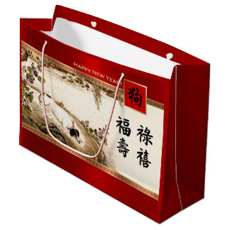 Chinese Year of the Dog Gift Paper Bags