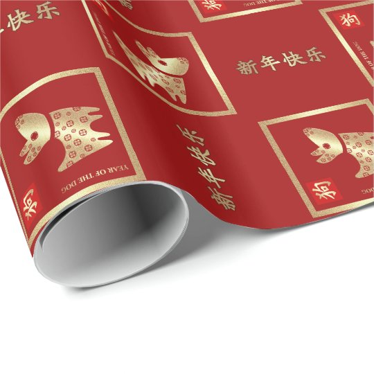 Chinese Year of the Dog Gift Wrapping Paper