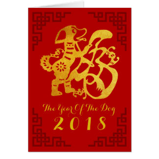 Chinese Year of The Dog golden Papercut Greeting C Card
