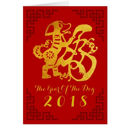Chinese Year of The Dog golden Papercut Greeting