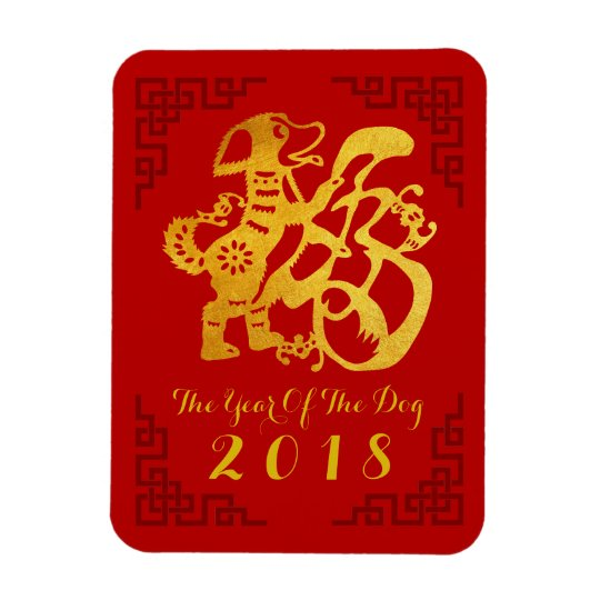 Chinese Year of The Dog golden Papercut V