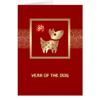 Chinese Year of the Dog Greeting Cards