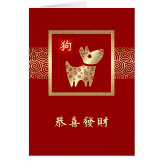 Chinese Year of the Dog Greeting Cards in Chinese