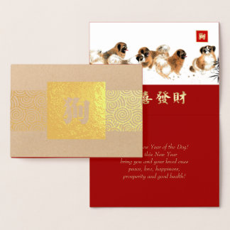 Chinese Year of the Dog Luxury Foil Cards