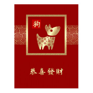 Chinese Year of the Dog Postcards in Chinese