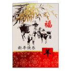 Chinese Year of the Goat Cards in Chinese
