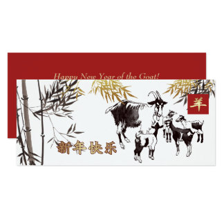 Chinese Year of the Goat Custom Cards in Chinese
