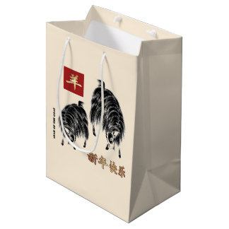 Chinese Year of the Goat Gift Bags Medium Gift Bag