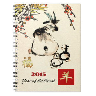 Chinese Year of the Goat Gift Notebooks