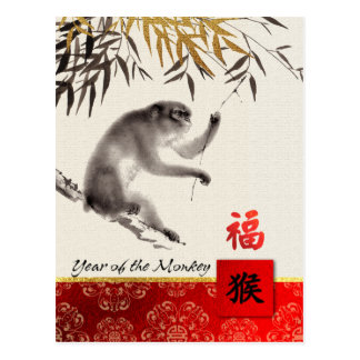 Chinese Year of the Monkey Custom Postcards