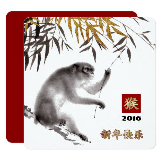 Chinese Year of the Monkey Customizable Flat Cards